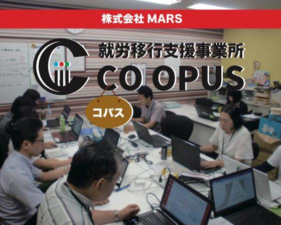 就労移行支援CO OPUS -コパス-